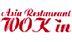 Logo von Asia Restaurant Wok In
