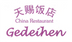 Lieferservice China Restaurant Gedeihen in Wien 1020 Mjam
