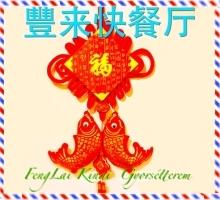 Feng Lai kínai gyorsétterem, Budapest, étel házhozszállítás, ebéd házhozszállítás