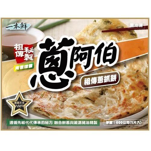 蔥阿伯台灣在地的好味道