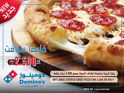 Domino S Pizza Delivery In Kuwait Domino S Pizza Menu