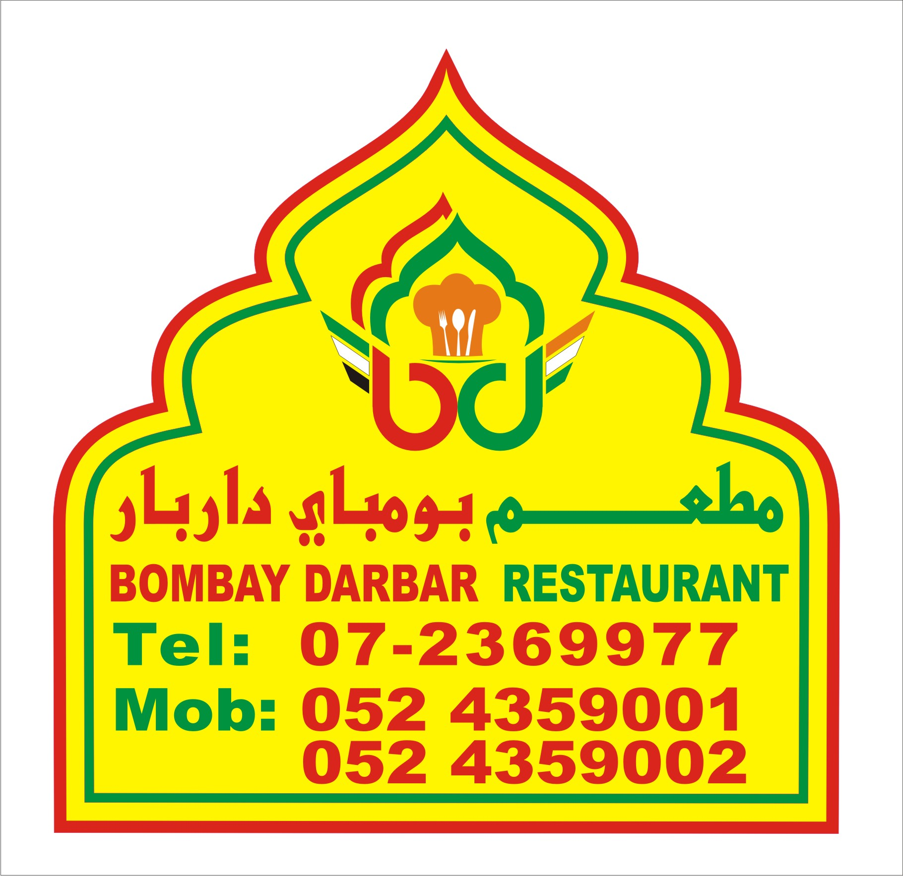 Bombay Darbar menu | Bombay Darbar delivery in Mina Al arab, UAE