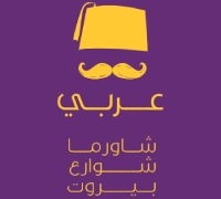 مطعم شاورما عربي الكويت
