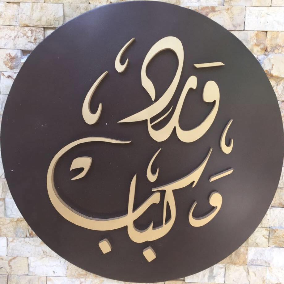 مطعم ورد و كباب الأردن قائمة طعام ورد و كباب خدمة توصيل ورد و