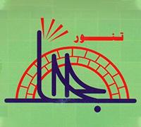 تنور الشام