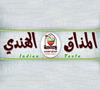 مطعم المذاق الهندي السعودية قائمة طعام المذاق الهندي خدمة توصيل المذاق الهندي طلبات
