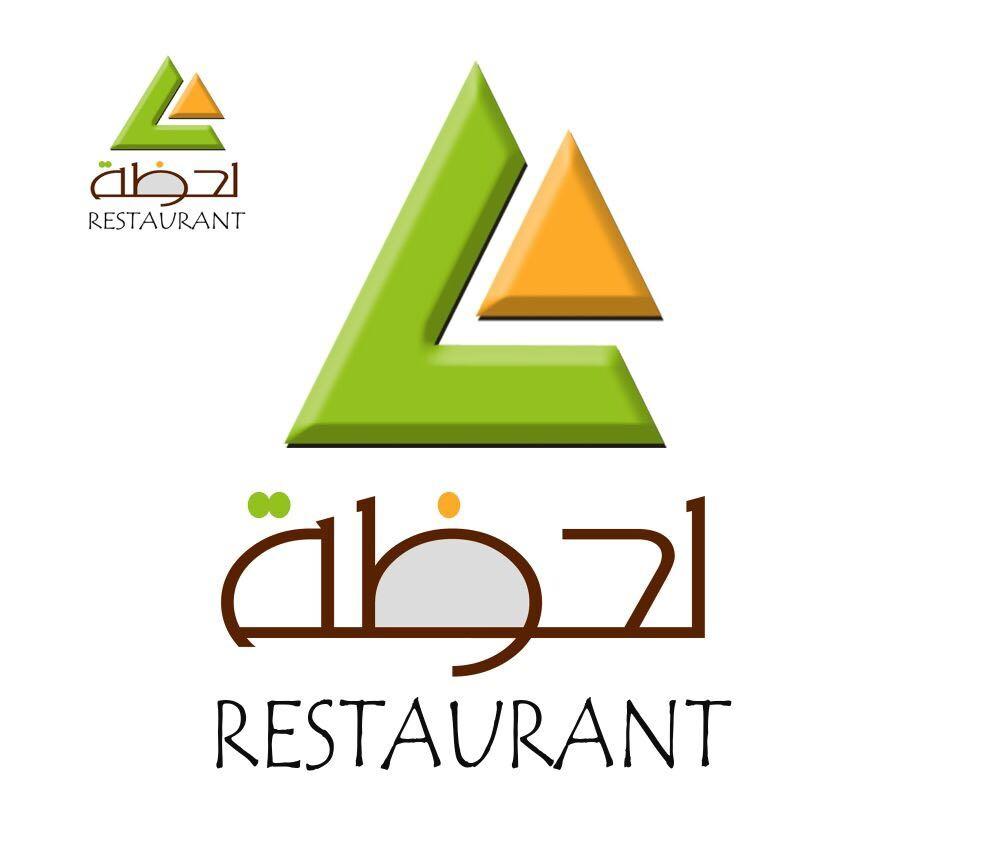 مطعم مطعم لحظة السعودية قائمة طعام مطعم لحظة خدمة توصيل مطعم لحظة طلبات
